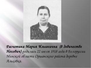 Расчетина Мария Ильинична (в девичестве Носович) родилась 22 июля 1918 года