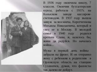 В 1936 году окончила школу, 7 классов. Окончив бухгалтерские курсы, работала