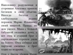 Наполовину разрушенная и сгоревшая Альховка приняла беглецов в свои объятия.
