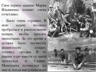 Свое первое задание Мария Ильинична помнит очень отчетливо: -Было очень стр