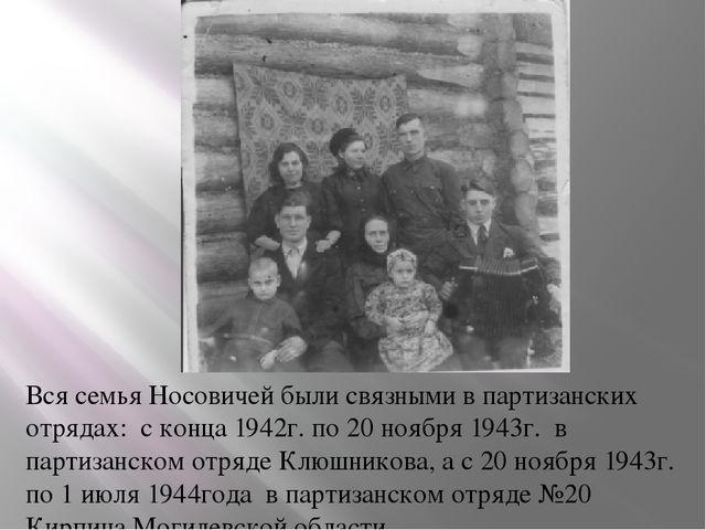 Вся семья Носовичей были связными в партизанских отрядах: с конца 1942г. по...