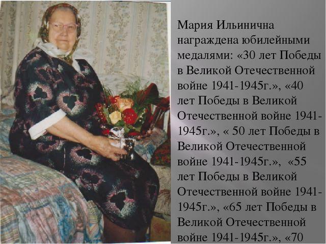Мария Ильинична награждена юбилейными медалями: «30 лет Победы в Великой Оте...