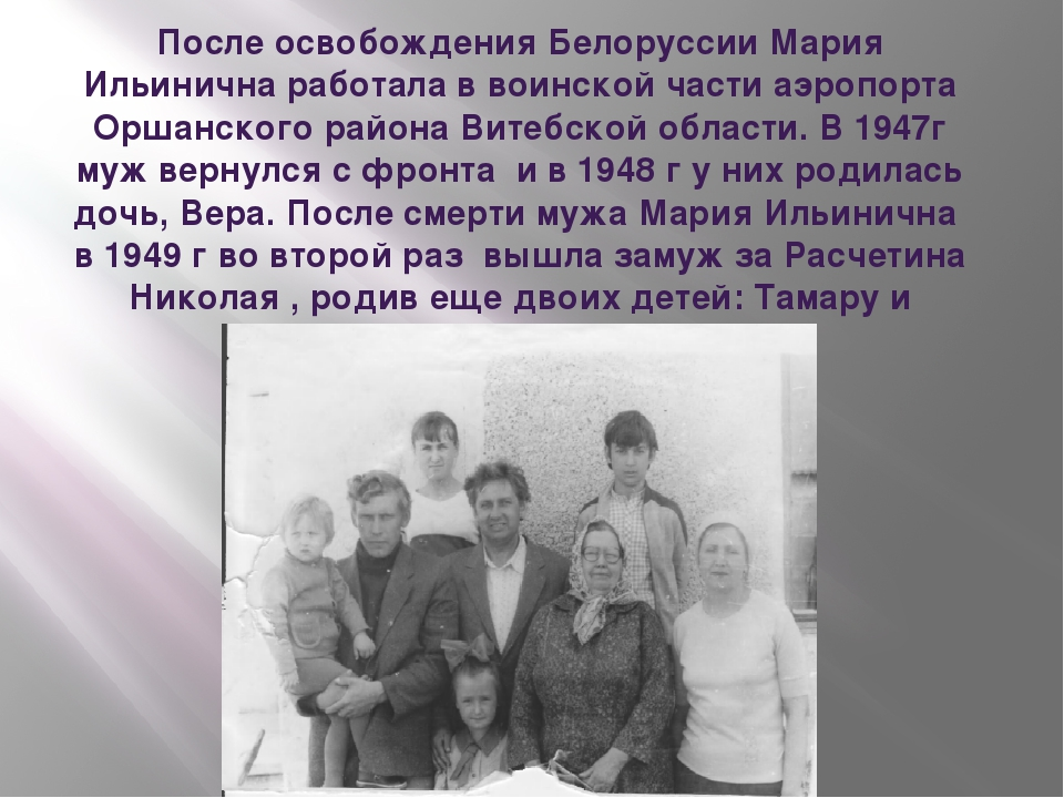 После освобождения Белоруссии Мария Ильинична работала в воинской части аэроп...