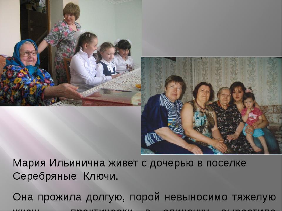Мария Ильинична живет с дочерью в поселке Серебряные Ключи. Она прожила долг...