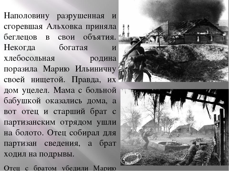 Наполовину разрушенная и сгоревшая Альховка приняла беглецов в свои объятия....