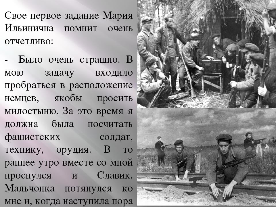Свое первое задание Мария Ильинична помнит очень отчетливо: -Было очень стр...