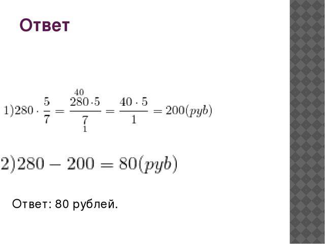 Ответ Ответ: 80 рублей.