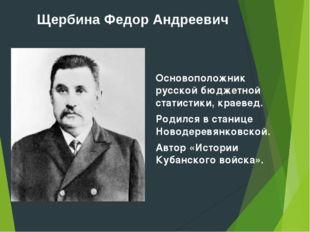 Щербина Федор Андреевич Основоположник русской бюджетной статистики, краевед.