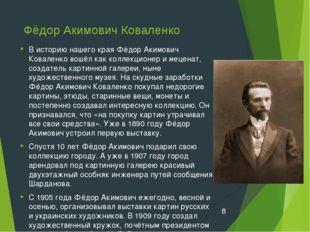 Фёдор Акимович Коваленко В историю нашего края Фёдор Акимович Коваленко вошёл