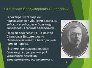 Станислав Владимирович Очаповский В декабре 1909 года он приглашается Кубанск
