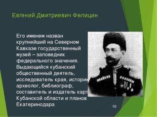 Евгений Дмитриевич Фелицин Его именем назван крупнейший на Северном Кавказе г