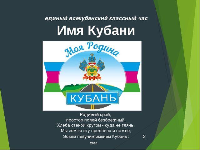 единый всекубанский классный час Имя Кубани 2016 Родимый край, простор полей...