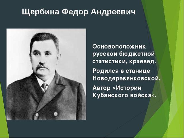 Щербина Федор Андреевич Основоположник русской бюджетной статистики, краевед....