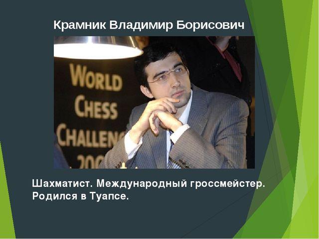 Крамник Владимир Борисович Шахматист. Международный гроссмейстер. Родился в Т...