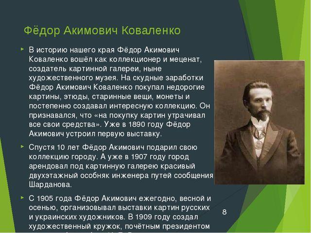 Фёдор Акимович Коваленко В историю нашего края Фёдор Акимович Коваленко вошёл...