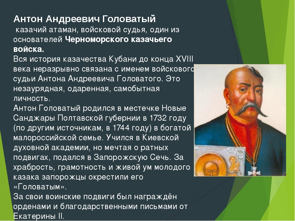 Антон Андреевич Головатый казачий атаман, войсковой судья, один из основателе...