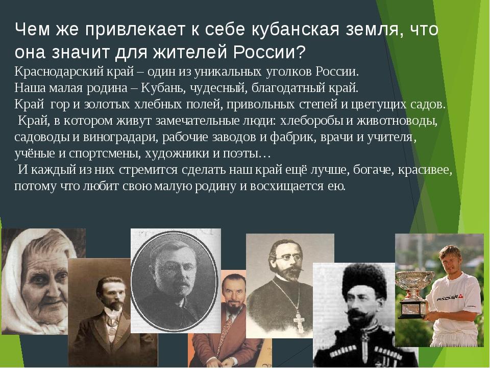 Чем же привлекает к себе кубанская земля, что она значит для жителей России?...