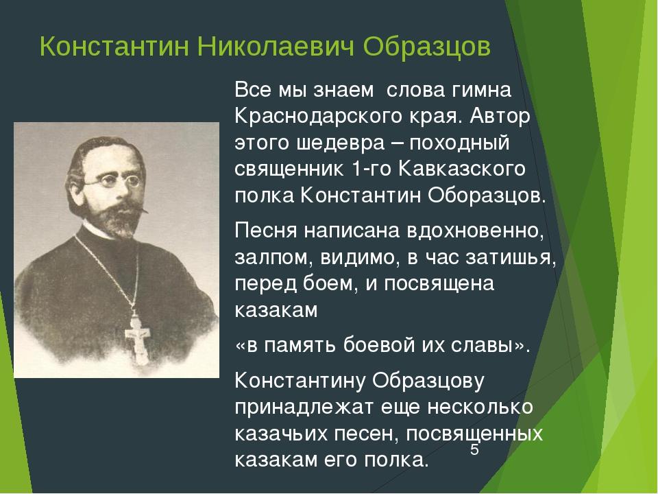 Константин Николаевич Образцов Все мы знаем слова гимна Краснодарского края....