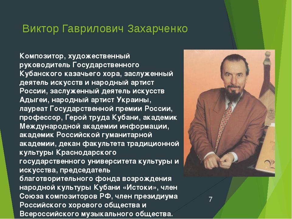 Виктор Гаврилович Захарченко Композитор, художественный руководитель Государс...