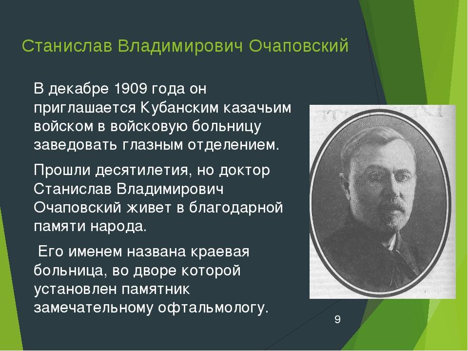 Станислав Владимирович Очаповский В декабре 1909 года он приглашается Кубанск...
