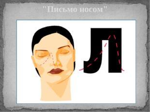 """Письмо носом"""