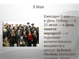 9 Мая Ежегодно 9 мая — в День Победы — и 22 июня — вДень памяти народной—