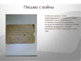 Письмо с войны Я хочу рассказать о своих прапрадедушках ( по маминой линии),