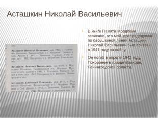 Асташкин Николай Васильевич В книге Памяти Мордовии записано, что мой прапрад
