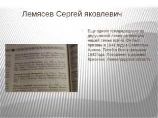 Лемясев Сергей яковлевич Еще одного прапрадедушку по дедушкиной линии не вер