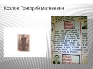 Козлов Григорий матвеевич