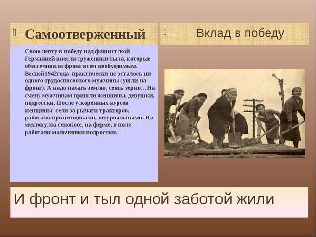 И фронт и тыл одной заботой жили Самоотверженный труд женщин и детей в годы в...