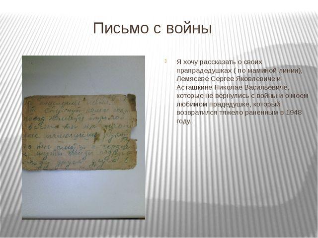 Письмо с войны Я хочу рассказать о своих прапрадедушках ( по маминой линии),...