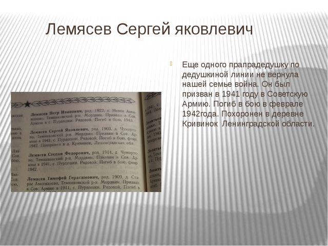 Лемясев Сергей яковлевич Еще одного прапрадедушку по дедушкиной линии не вер...