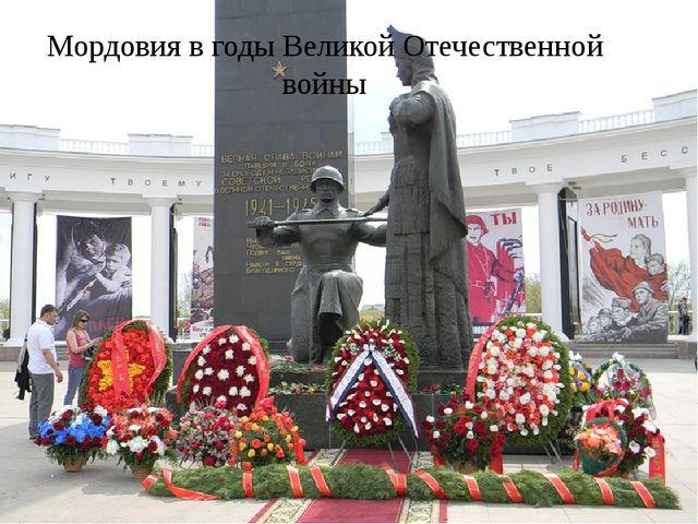 Мордовия в годы Великой Отечественной войны