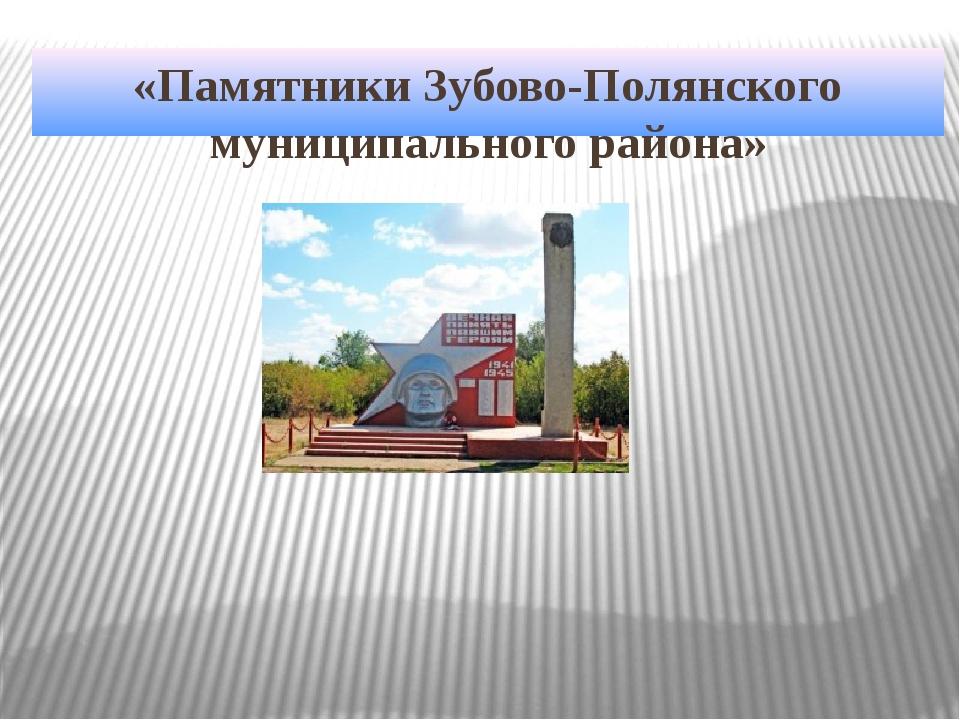 «Памятники Зубово-Полянского муниципального района»