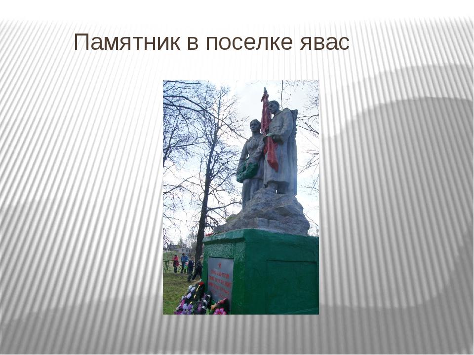 Памятник в поселке явас