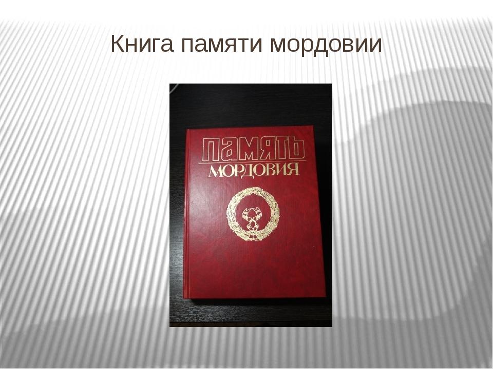 Книга памяти мордовии
