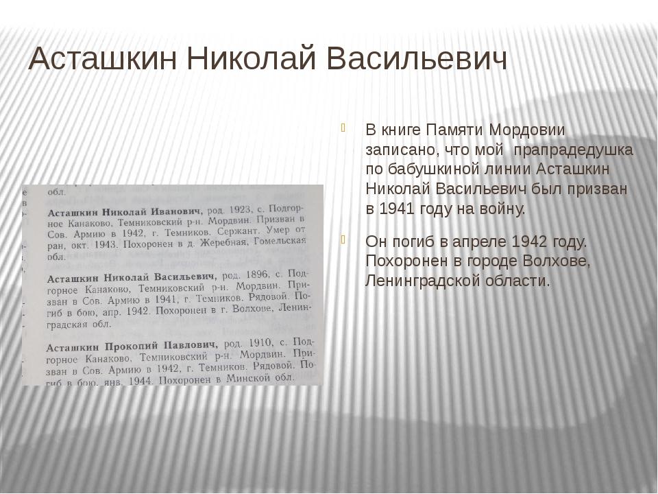 Асташкин Николай Васильевич В книге Памяти Мордовии записано, что мой прапрад...