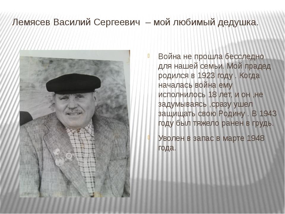 Лемясев Василий Сергеевич – мой любимый дедушка. Война не прошла бесследно дл...