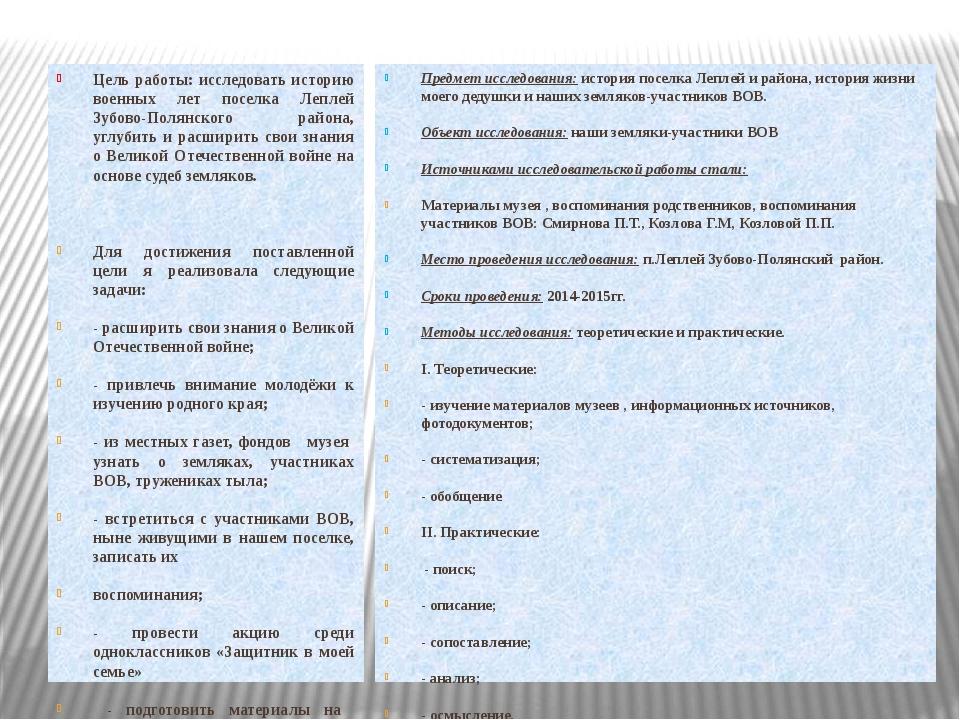 Цель работы: исследовать историю военных лет поселка Леплей Зубово-Полянског...