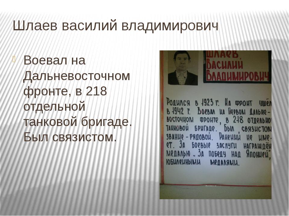 Шлаев василий владимирович Воевал на Дальневосточном фронте, в 218 отдельной...