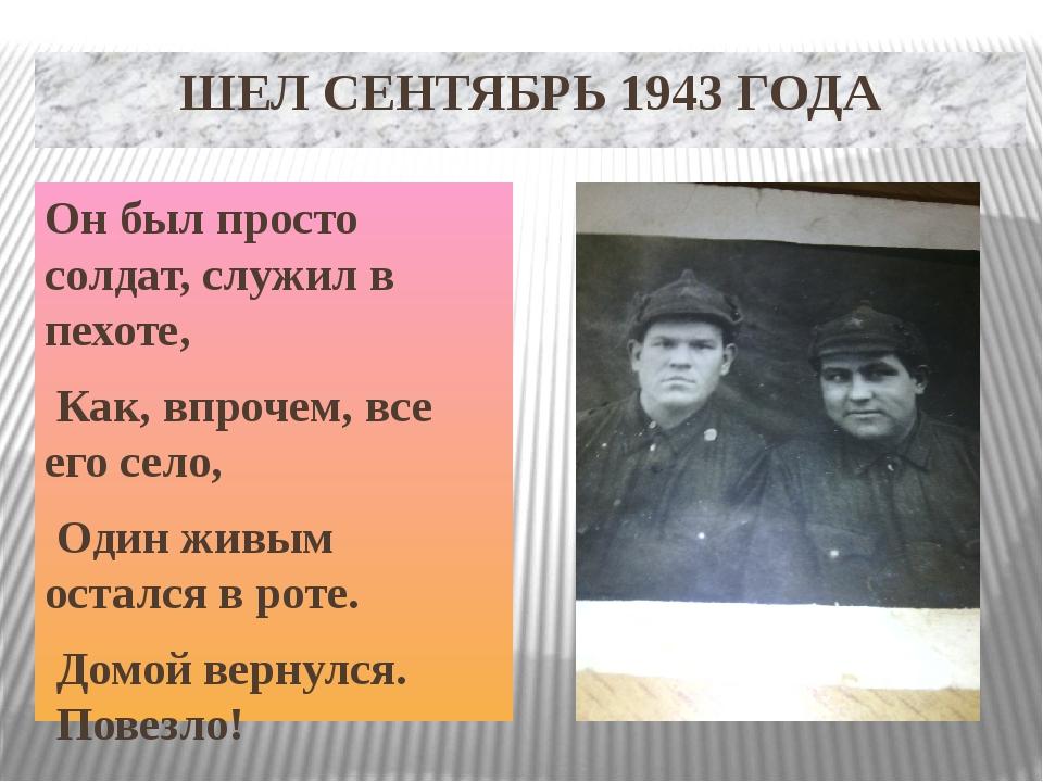 ШЕЛ СЕНТЯБРЬ 1943 ГОДА Он был просто солдат, служил в пехоте, Как, впрочем, в...