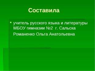Составила учитель русского языка и литературы МБОУ гимназии №2 г. Сальска Ро