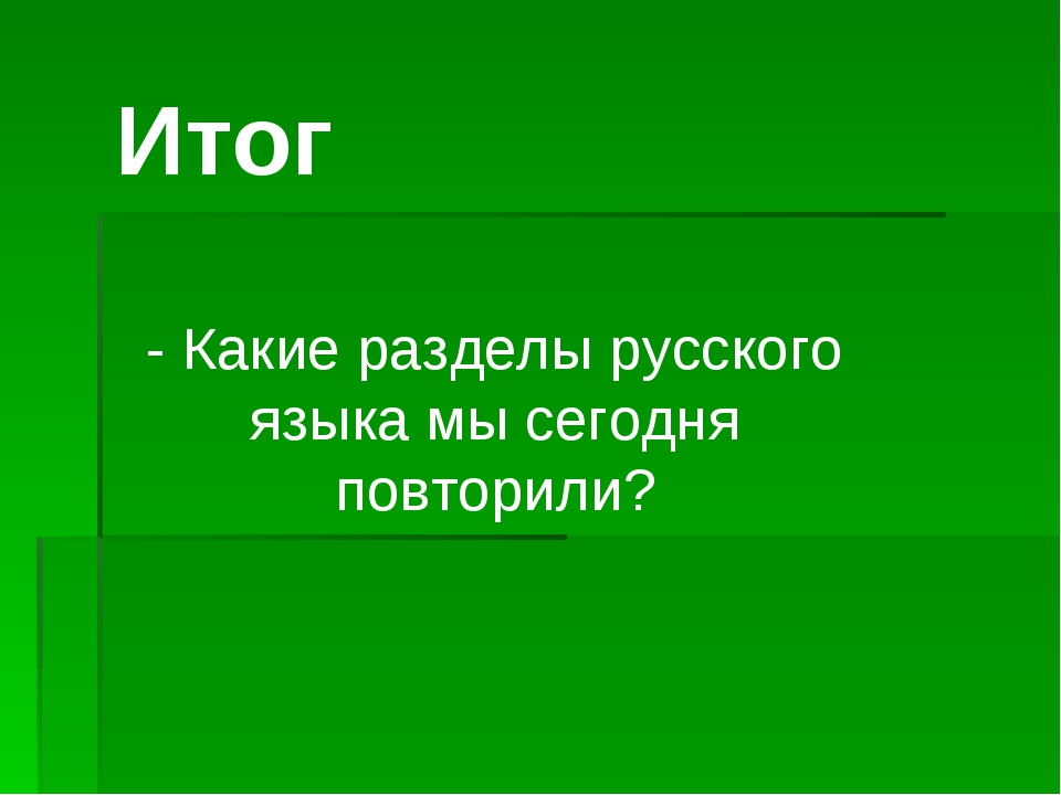 Итог - Какие разделы русского языка мы сегодня повторили?