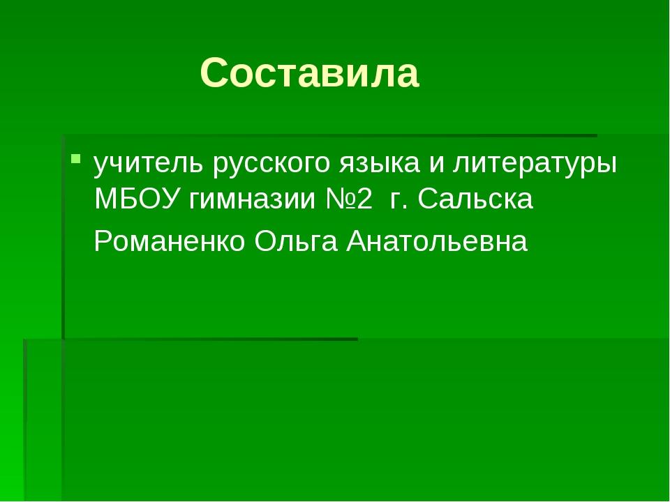 Составила учитель русского языка и литературы МБОУ гимназии №2 г. Сальска Ро...