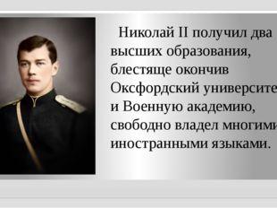 Николай II получил два высших образования, блестяще окончив Оксфордский унив