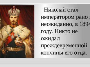 Николай стал императором рано и неожиданно, в 1894 году. Никто не ожидал пре