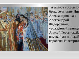 А вскоре состоялось бракосочетание Николя Александровича с Александрой Фёдор