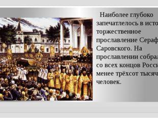 Наиболее глубоко запечатлелось в истории торжественное прославление Серафима