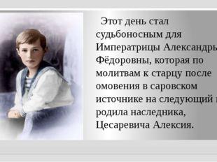 Этот день стал судьбоносным для Императрицы Александры Фёдоровны, которая по